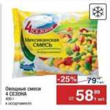 Магазин:Метро,Скидка:Овощные смеси 4 СЕЗОНА