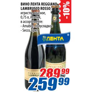 Купить Вино В Ленте Если Нет 18