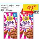 """Шоколад """"Alpen Gold"""""""