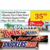 "Шоколадный батончик ""Bounty Trio""/""Twix Xtra""/""Snickers Super""/""Mars Max"""