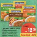 Суп Gallina Blanca