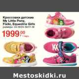 Кроссовки детские My Little Pony, Fixiki, Equestria Girls