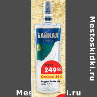 Водка Байкал С Доставкой