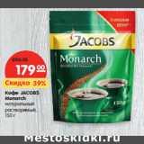Кофе JACOBS Monarch натуральный растворимый,
