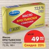 Масло КРЕСТЬЯНСКОЕ сладкосливочное 72,5%