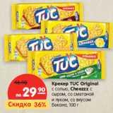 Крекер TUC Original