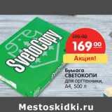 Бумага СВЕТОКОПИ для оргтехники, А4, 500 л