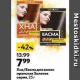 Магазин:Окей,Скидка:Хна/Басма для волос иранская Золотая серия