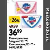 Магазин:Окей,Скидка:Мыло туалетное Safeguard