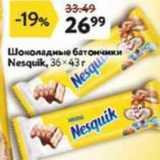Магазин:Окей,Скидка:Шоколадные батончики Nesquik