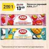 Магазин:Окей,Скидка:Батончик зерновой AXA