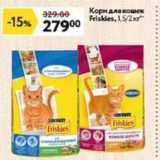 Магазин:Окей,Скидка:Корм для кошек Friskies