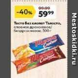Магазин:Окей,Скидка:Тесто Без хлопот Талосто