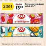 Магазин:Окей супермаркет,Скидка:Батончик зерновой AXA