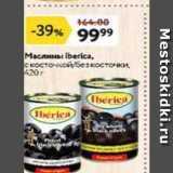 Маслины Iberica