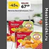 Магазин:Окей супермаркет,Скидка:Наrreтсы Золотой петушок