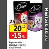 Магазин:Да!,Скидка:Корм для собак влажный Сesar