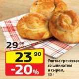 Магазин:Да!,Скидка:Улитка греческая со шпинатом и сыром
