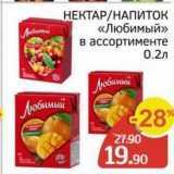 Магазин:Spar,Скидка:НЕКТАР/НАПИТОК «Любимый»