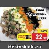 Магазин:Spar,Скидка:CAΛAT Норвежский