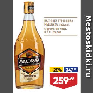 Акция - НАСТОЙКА ГРЕЧИШНАЯ  МЕДОВУХА, горькая,  с ароматом меда,    Россия