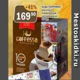Скидка: Кофе Coffesso молотый