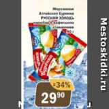 Магазин:Перекрёсток Экспресс,Скидка:Мороженое Пломбир Русский холод