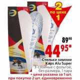 Магазин:Окей,Скидка:Стельки зимние Kaps Alu Super
