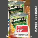 ГОРОШЕК/КУКУРУЗА HEINZ 340-400 Г