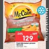 Скидка: Картофельные дольки MCCAIN хрустящие