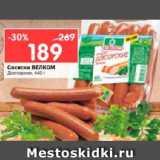 Скидка: Сосиски ВЕЛКОМ  Докторские