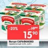 Магазин:Перекрёсток,Скидка:Йогурт САРАФАНОВО  термостатный 3,5%