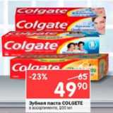 Магазин:Перекрёсток,Скидка:Зубная паста GOLGETE в ассортименте