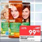 Скидка: Краска для волос GARNIER  в ассортименте
