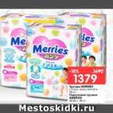 Трусики MERRIES  L 9-14 кг, 44 шт.; М 6-10 кг, 58 шт.; Подгузники-трусики MERRIES  12-22 кг, 38 шт.