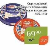 Магазин:Магнолия,Скидка:Сыр плавленый Президент