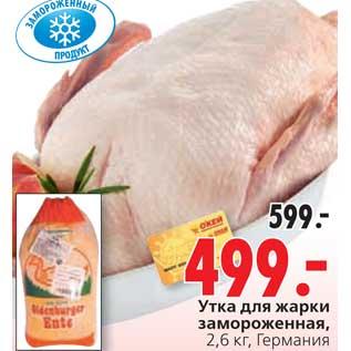 Утка для жарки 1,9-2,2 кг (1 сорт) - купить оптом в Москве