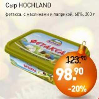 Сыр Hochland фетакса, с маслинами и паприкой 60% - Акция в Магазине Мираторг - Москва - Скидка 1015588