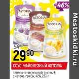 Скидка: СОУС МАЙОНЕЗНЫЙ ASTORIA сливочно-чесночный; сырный; сметана-грибы, 42%