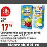 Магазин:Окей супермаркет,Скидка:Сок ФрутоНяня - 17,49 руб / Сок яблочный прямого отжима - 19,49 руб