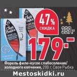 Форель филе-кусок слабосоленая /холодного копчения Своя Рыбка , Вес: 200 г