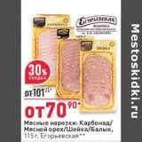 Мясные нарезки :Карбонад/ Мясной орех / Шейка /Балык Егорьевская