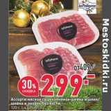 Ассорти мясное сырокопченое шейка и шпек / шейка и корок без кости La Felinese