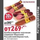 Колбаса варено-копченая Сервелат Финский / Российский / Зернистый Останкино