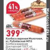 Колбаса вареная Молочная, Рублевский МПЗ - 399,00 руб / Колбаса вареная Докторская ГОСТ Рублевский - 439,00 руб