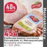 Карбонад варено-копченый Российский Мясницкий ряд - 454,00 руб / Буженина запеченная - 539,00 руб
