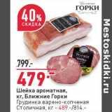 Шейка ароматная Ближние горки - 479,00 руб / Грудинка варено-копченая Столичная - 489,00 руб