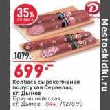 Колбаса сырокопченая полусухая Сервелат Дымов - 699,00 руб / Брауншвейгская Дымов - 844,00 руб