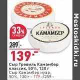 Сыр Тревиль Камамбер классик 50% - 139,00 руб / Сыр Камамбер 50% - 179,00 руб