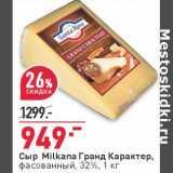 Сыр Mlekara Гранд Карактер, фасованный 32%